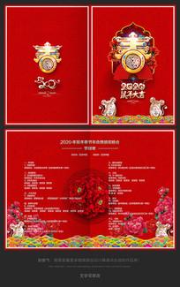 喜庆2020鼠年新年晚会节目单