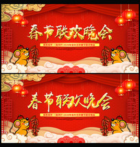 喜庆大气2020春节联欢晚会背景