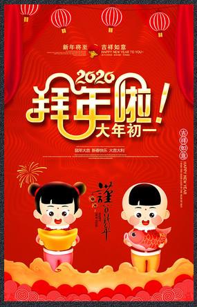 喜庆红色2020春节拜年宣传海报