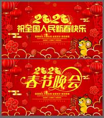 喜庆红色2020春节晚会展板设计