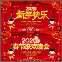 喜庆红色2020鼠年春节新春晚会展板