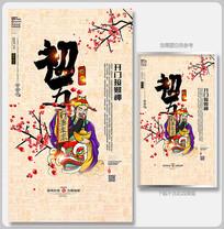 中国风正月初五初五新年春节宣传海报