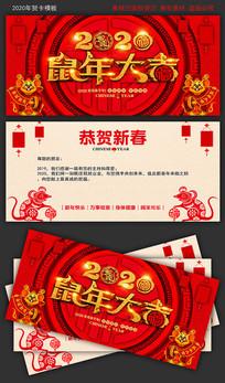 2020春节贺卡