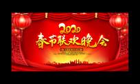 2020春节联欢晚会文艺汇演背景板