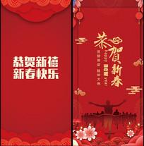 2020恭贺新禧新春快乐红包袋设计