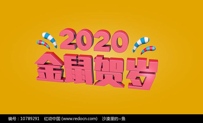 2020金鼠贺岁字体设计