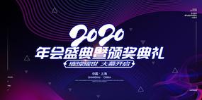 2020年会盛典颁奖典礼背景