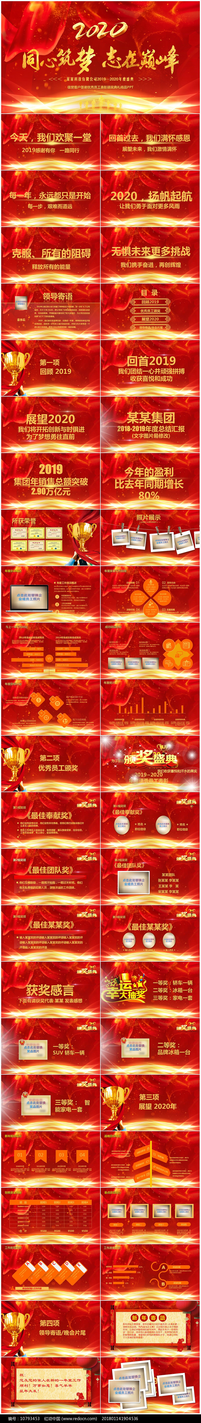 2020企业公司年会暨颁奖典礼PPT模板图片