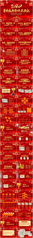 2020企业年会盛典暨颁奖典礼PPT