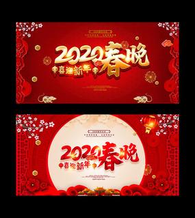2020鼠年春节联欢晚会展板