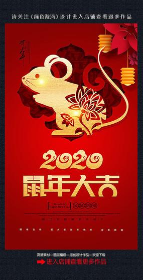 2020鼠年大吉宣传海报
