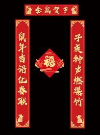 2020鼠年福字春节对联设计
