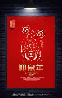 2020鼠年恭贺新春海报设计