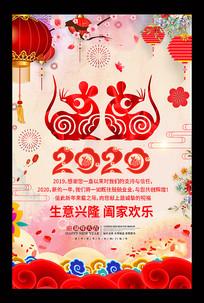 2020鼠年海报