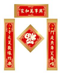 2020鼠年家和万事兴春节对联春联设计