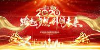 2020鼠年炫酷年会春节联欢晚会舞台背景板