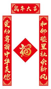 2020鼠年鼠年大吉春节对联春联设计