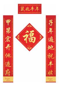 2020鼠年鼠兆丰年春节对联春联设计模板