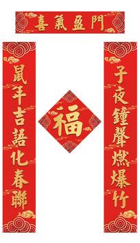 2020鼠年喜气盈门春节对联春联设计