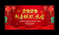 2020新春春节联欢晚会舞台背景展板