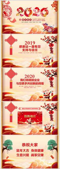 2020中国风新年电子贺卡PPT