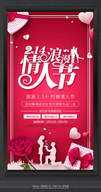 214情人节创意活动促销海报