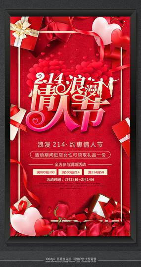 214情人节节日促销海报模板