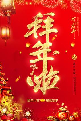 拜年啦春节海报