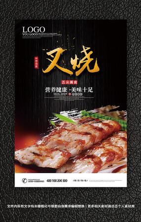 叉烧餐饮美食宣传海报