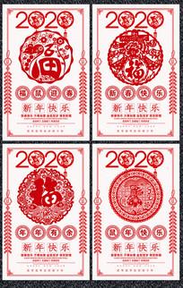 创意2020鼠年春节剪纸海报
