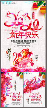 创意水彩2020鼠年春节宣传海报