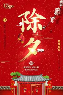 除夕春节海报