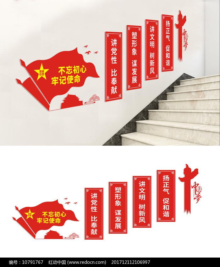 党建楼梯宣传标语文化墙设计图片