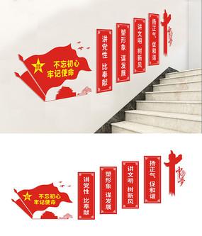 党建楼梯宣传标语文化墙设计