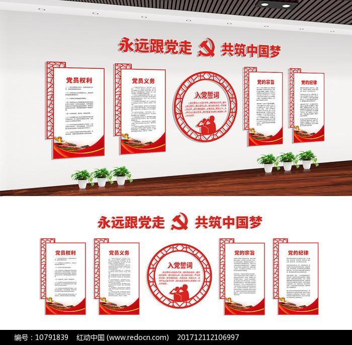 党员活动室党建文化墙设计图片