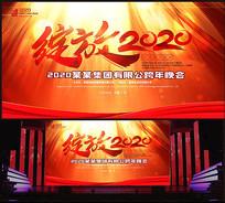 大气2020年会背景板设计