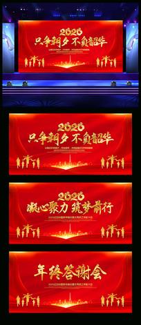 大气2020年鼠年企业年会背景展板
