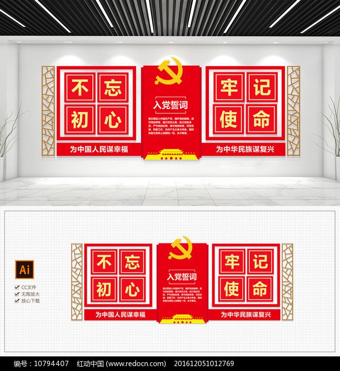 大气不忘初心牢记使命党建文化墙图片