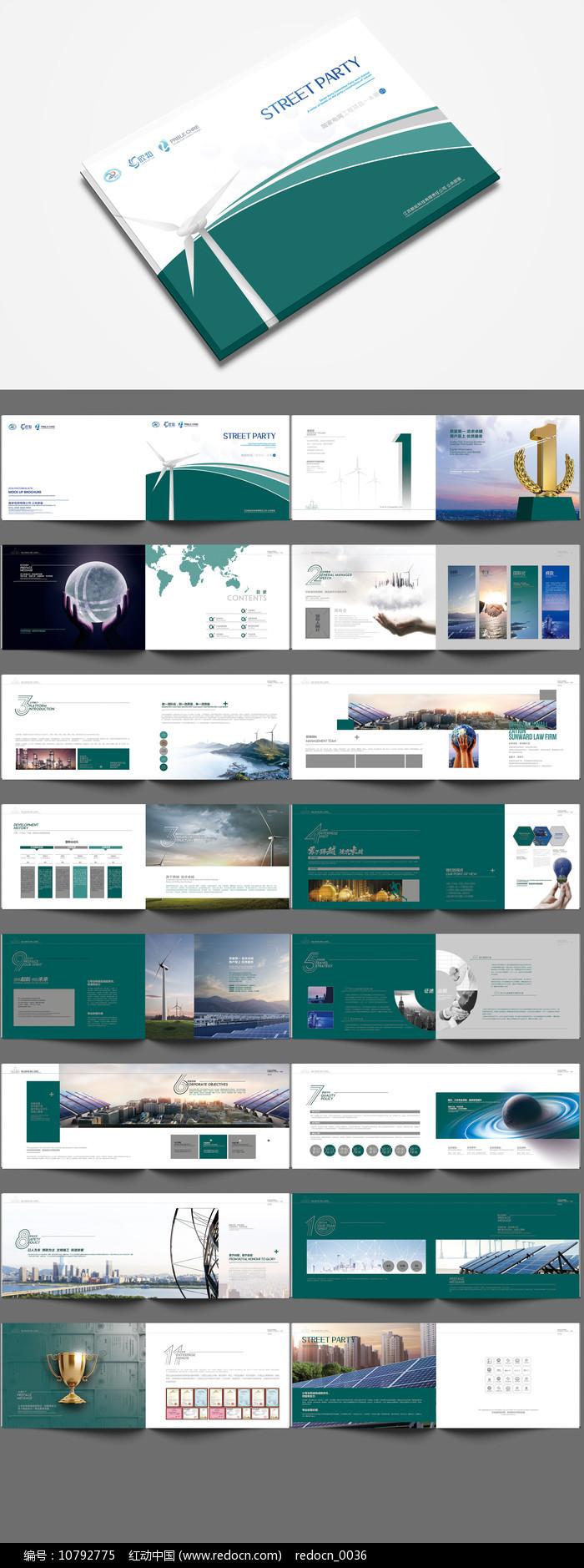 大气电网电力公司宣传画册设计图片