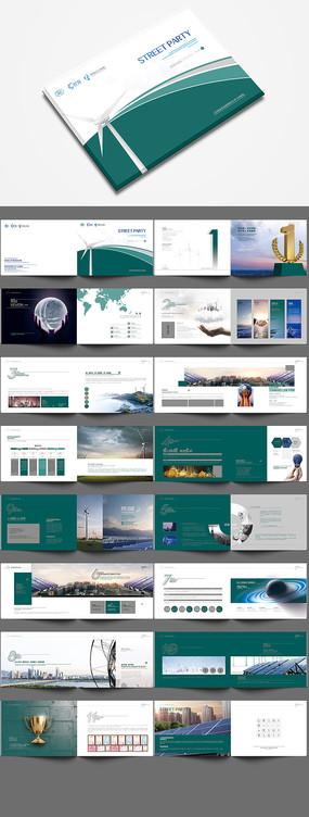 大气电网电力公司宣传画册设计