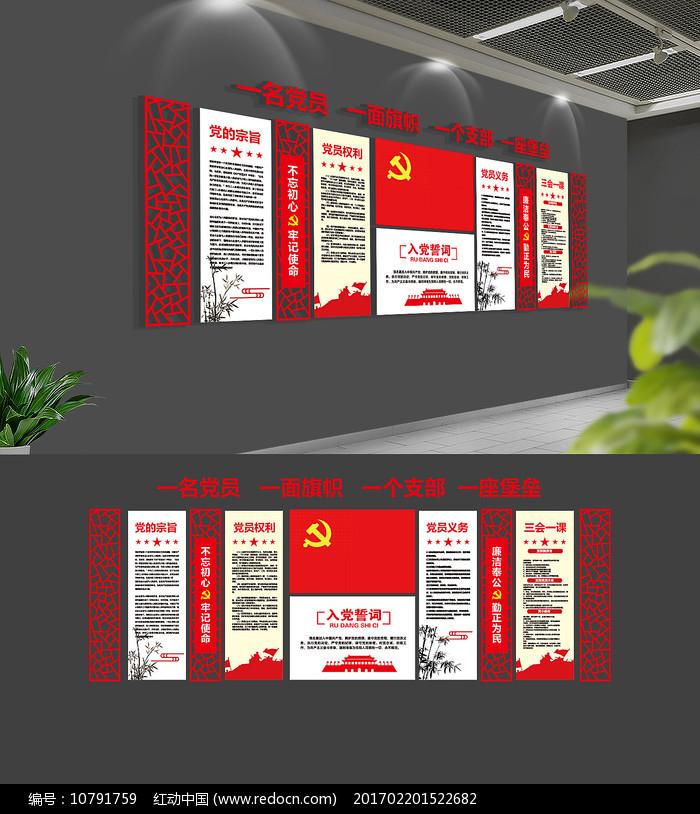 大气入党誓词党建文化墙模板图片