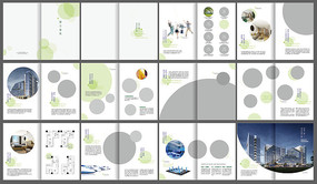 房地产画册设计模版