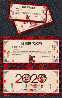 高端2020鼠年新春贺卡设计