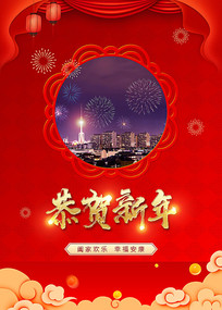 恭贺新年宣传海报设计