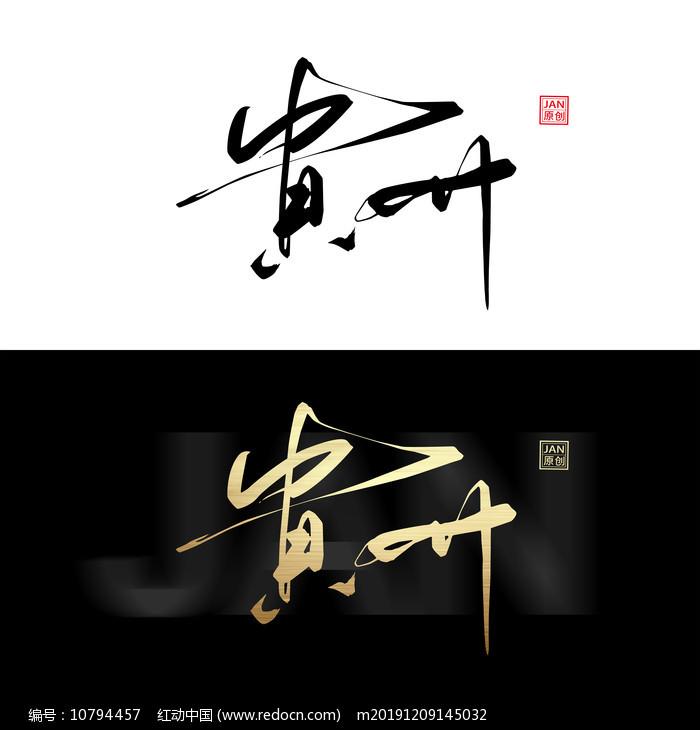 贵州书法字体