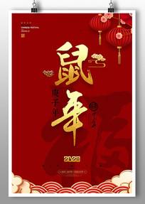 红色2020鼠年新年海报设计
