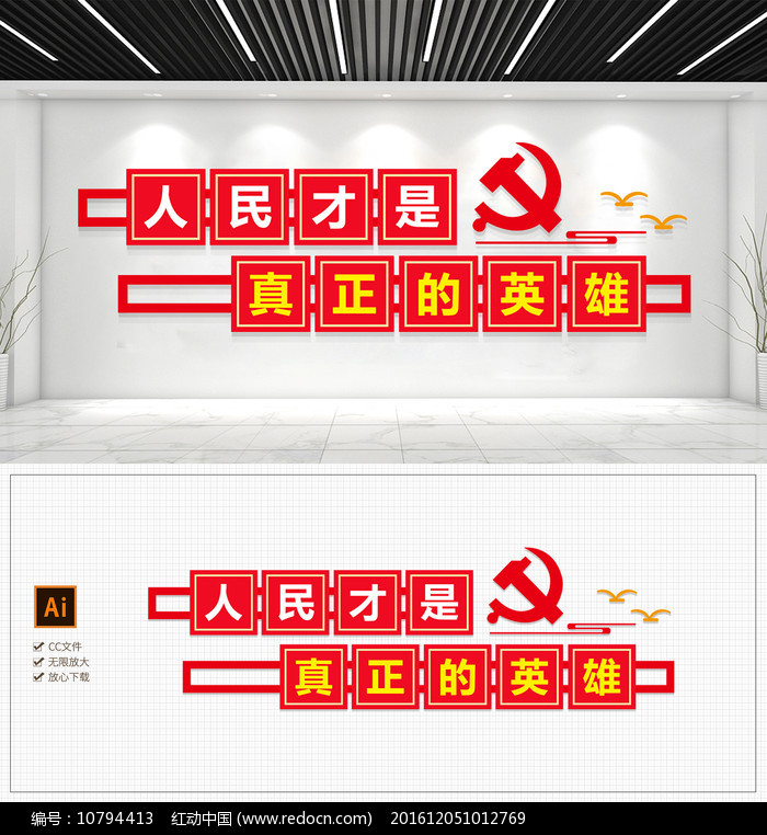 红色党建人民才是真正的英雄党建文化墙图片