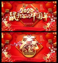 红色大气鼠年活动海报展板