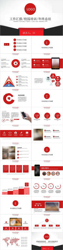 红色欧美风创意版式公司简介商务PPT模板