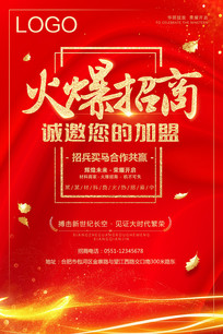 红色丝绸高端大气招商海报